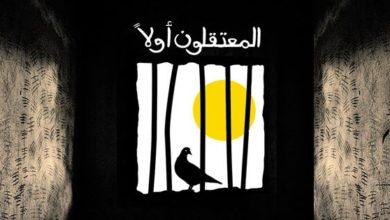 Photo of أصوات الجنوب السوري تتعالى للمطالبة بالإفراج عن المعتقلين .. المعتقلون أولاً.