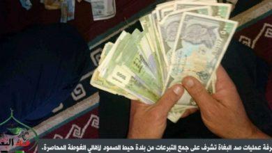 Photo of أبناء بلدة حيط المحاصرة بريف درعا يطلقون حملة تبرعات لإغاثة المحاصرين في الغوطة الشرقية