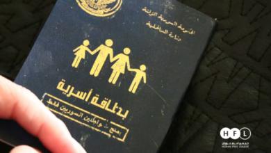 Photo of الإعلان عن منح بطاقات عائلية للمواطنين ضمن المناطق المحررة في الجنوب السوري