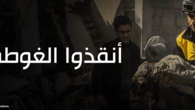 Photo of روسيا ونظام الأسد يواصلان نشر الموت في الغوطة الشرقية لليوم الثالث على التوالي
