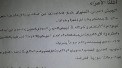 """Photo of بعد حرب الأرتال """"الوهمية"""" في درعا .. نظام الأسد يشن حربًا نفسية من نوع آخر"""