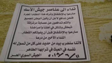 """Photo of """"الجيش الحر"""" يلقي مناشير ورقية على مناطق سيطرة قوات الأسد في مدينة درعا"""