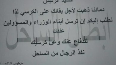 """Photo of منشورات في طرطوس تطالب """"بشار الأسد"""" بارسال أبناء الوزراء إلى جبهات القتال"""