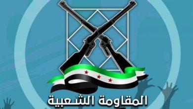 Photo of المقاومة الشعبية في الجنوب السوري.. سؤال وجواب