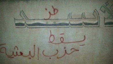 """Photo of """"الرجل البخاخ"""" يعود مجددًا إلى درعا.. """"يسقط بشار"""" وعبارات أخرى ملأت جدران الأبنية والمدارس بريف درعا"""