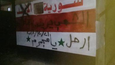 Photo of الرجل البخاخ يعود لرسم الرعب بعبارات مناهضة للأسد على جدران مواقع قواته بريف درعا