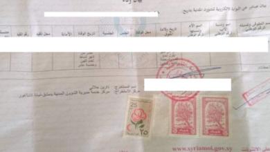 """Photo of نظام الأسد يُسلّم شهادات وفاة لذوي """"معتقلين"""" من درعا قضوا في سجونه"""