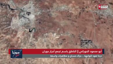 Photo of أبو محمود الحوراني / القناة التاسعة 17-11-2019 حراك مسلح ومظاهرات شعبية في درعا