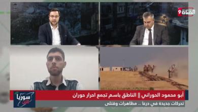 Photo of أبو محمود الحوراني / القناة التاسعة 13-11-2019 تحركات جديدة في درعا.. مظاهرات وقتلى