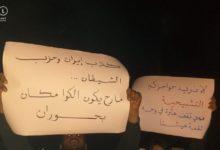 Photo of مظاهرات شعبية في ريف درعا الغربي تطالب بالإفراج عن المعتقلين وإنهاء الوجود الإيراني (فيديو)