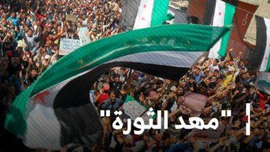 Photo of مهد الثورة السورية.. منها بدأت وإليها العودة !
