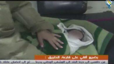 Photo of الإعلام الموالي يكذب بخصوص طفل وُجد على الطريق الحربي بريف درعا.. فما السبب؟؟