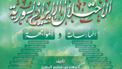 Photo of الاحتلال الإيراني لسوريّة في كتاب