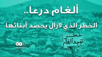Photo of درعا: من لم يمُت بالقصف مات بمخلفات النظام الحربيّة..!