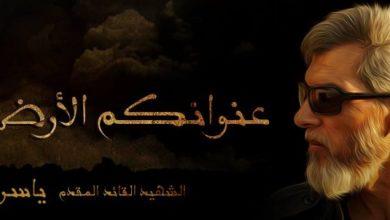 """Photo of المقدم """"ياسر العبود"""".. خاض عشرات المعارك واستشهد دفاعاً عن سورية وأهلها"""